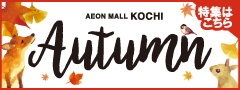 AEON MALL KOCHI Autumn特集