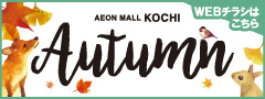【WEBチラシ】AEON MALL KOCHI Autumn