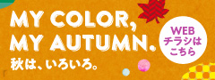 【shufoo!】MY COLOR MY AUTUMN