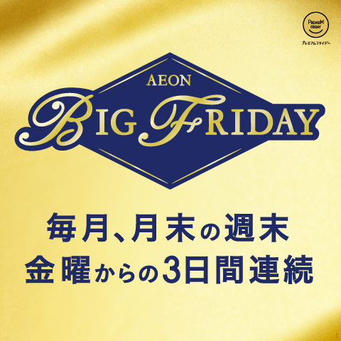 BIG FRIDAY