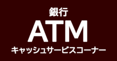 ATMコーナー